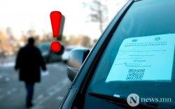 Автомашины QR код олголт, зөвшөөрлийг АТҮТ хариуцна