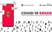 """""""Covid-19 ersdel"""" системийг Даваа гаригаас ашиглаж эхэлнэ"""
