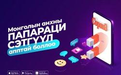 "Монголын анхны папараци сэтгүүл ""Соронз"" аппликейшнаар хүрдэг боллоо"