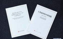 """Хүн төрөлхтний ядуурлыг бууруулах талаарх """"Хятад улсын туршлага"""" цагаан ном гарлаа"""