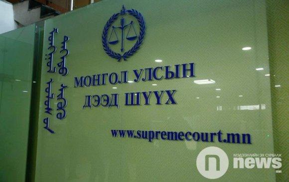 Улсын дээд шүүхийн танхимын бүрэлдэхүүнийг шинээр батлав