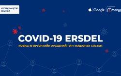Covid-19 ERSDEL системийг ашиглах заавар