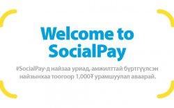 WELCOME TO SOCIAL PAY: Найзаа урих бүрт 1000₮ нэмэгдэнэ