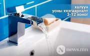 Хэрэглээний халуун усыг 3-12 хоног хязгаарлаж байна