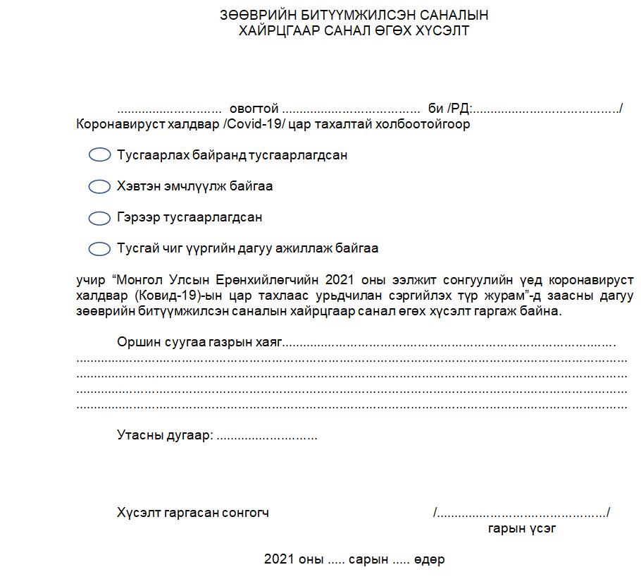 Тайлбар: Засгийн газраас баталсан битүүмжилсэн саналын хайрцагаар санал өгөх хүсэлт
