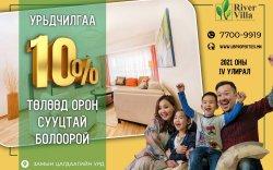 UB ПРОПЕРТИЗ: 10% төлөөд байртай болох боломж