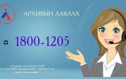 Архивын лавлах утас 1800-1205 иргэдэд үйлчилж байна