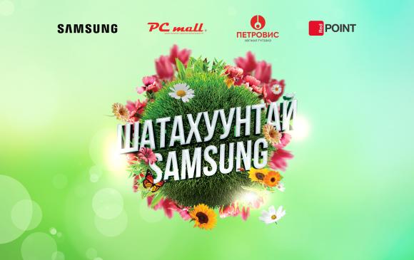 Samsung-тай болоод Шатахуунаа аваарай.