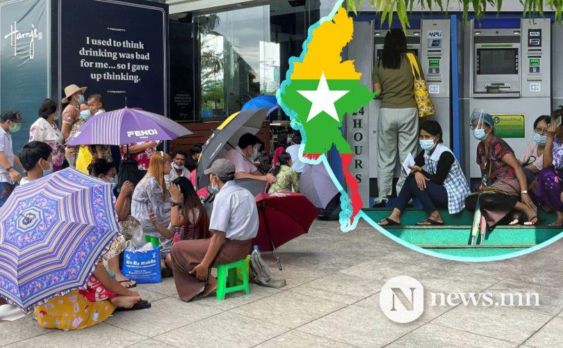 Мьянмарт бэлэн мөнгөхомсджээ