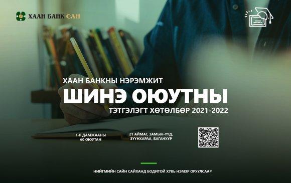 ХААН Банк: Шинэ оюутны тэтгэлэгт хөтөлбөрийн бүртгэл эхэллээ