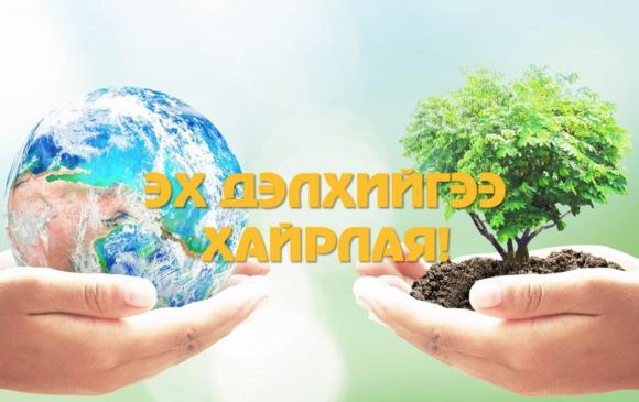 Өнөөдөр олон улсын Эх дэлхийн өдөр