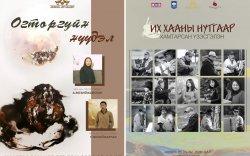 Монгол Арт галерей: Шинэ үзэсгэлэнгүүдээ дэлгэн толилуулж байна