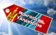 """Хөх хотод """"Монголд үйлдвэрлэв"""" худалдааны төв байгуулна"""