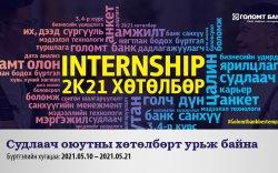 """""""Internship 2k21"""" судлаач оюутан хөтөлбөрийн бүртгэл эхэллээ"""