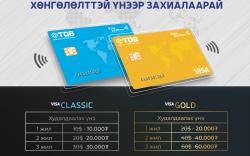 VISA картын урамшуулалт аян дуусахад нэг хоног үлдлээ