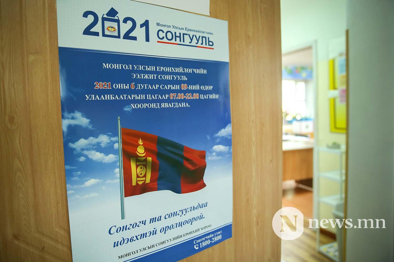 Монгол Улсын Ерөнхийлөгчийн сонгууль Хэсгийн санал авах байрууд (7)