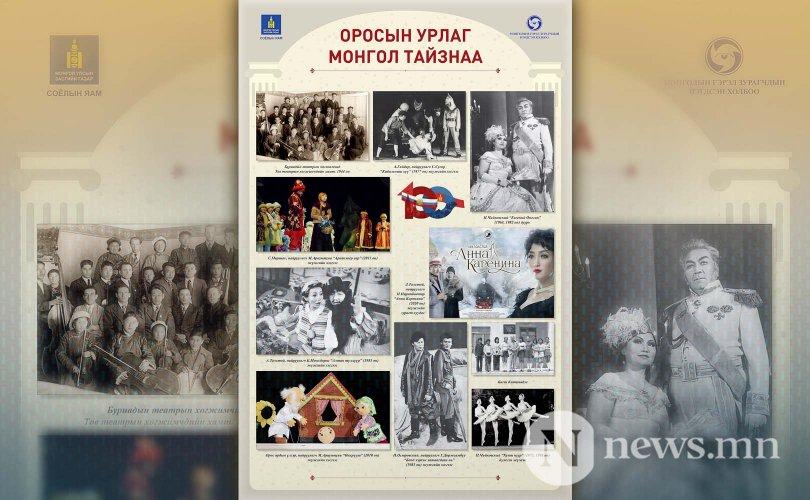 Ньюс хөтөч: Орос зохиолчдын бүтээл Монголын тайзнаа