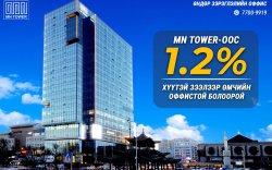 MN TOWER: 1.2% Хүүтэй зээлээр өндөр зэрэглэлийн оффистой болоорой