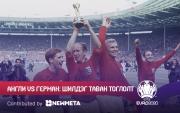 Их гүрнүүдийн тулаан: Англи vs Герман түүхэнд үлдсэн шилдэг 5 тоглолт