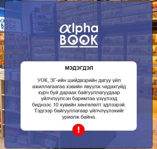 АLPHABOOK: Хязгаарлагдсан газруудаар үйлчлүүлбэл хөнгөлөлт үзүүлнэ