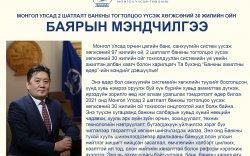 Монголд 2 шатлалт банкны тогтолцоо хөгжсөний 30 жилийн ойн баярын мэндчилгээ