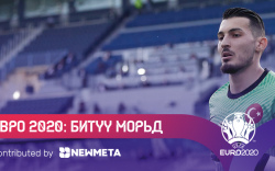 ЕВРО-2020: Олонд танигдаагүй шилдэг залуус