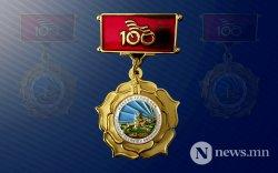 Зуун жилийн медалийн өртөг 975 сая төгрөг
