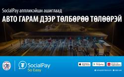 SocialPay аппликэйшн ашиглан авто гарам дээр төлбөрөө  дижиталааар хялбар төлөөрэй