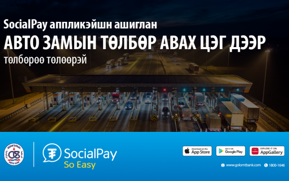 SocialPay аппликэйшн ашиглан авто замын төлбөр авах цэг дээр төлбөрөө дижиталаар хялбар төлөөрэй