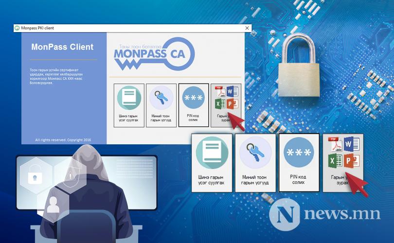 Монголын цахим гарын үсэг олгогч MonPass сайт халдлагад өртжээ
