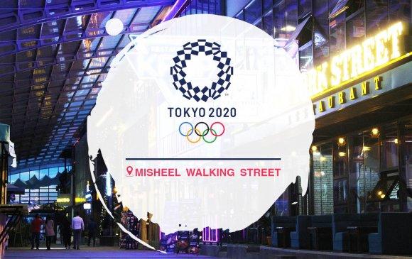 """""""ТОКИО 2020"""" олимпын наадмыг МИШЭЭЛ WALKING STREET-д"""