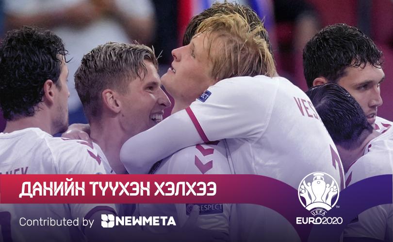 Евро 2020 драма: Даничуудын түүхэн хэлхээ