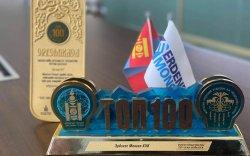 """""""Эрдэнэс Монгол"""" ХХК шилдэг 100 аж ахуйн нэгжээр шалгарлаа"""