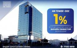 MN TOWER: Жилийн 1% хүүтэй зээлээр өндөр зэрэглэлийн оффистой болох боломж
