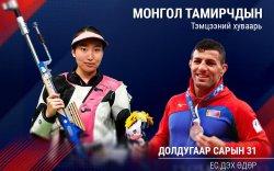 Монголын баг тамирчдын өнөөдрийн хуваарь