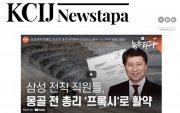 KCIJNewstapa С.Батболдын талаар гаргасан нийтлэлдээ залруулга хийжээ