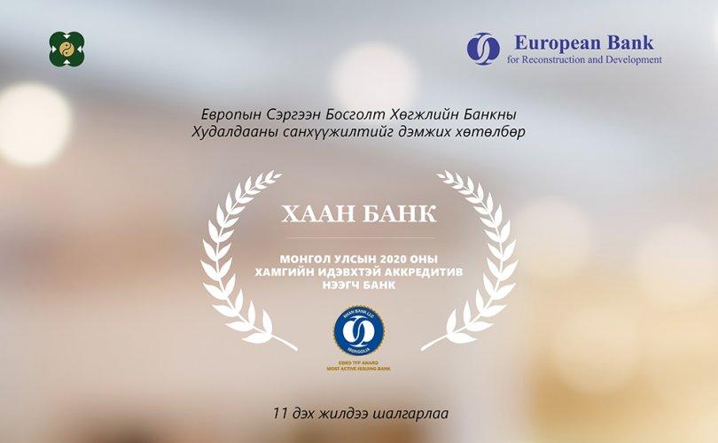 """ХААН Банк Монголын """"Хамгийн идэвхтэй аккредитив нээгч банк""""-аар 11 дэх жилдээ шалгарлаа"""