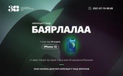 ХААН Банкны 30 жилийн ойн бэлэг iPhone 12-ын эзэд Ням гаригт тодорно