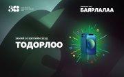 ТАЛАРХАЛ ДҮҮРЭН ТОКИО-2020: ХААН Банкны талархлын бэлгийн эзэд тодорлоо