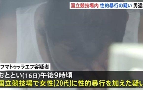 Олимпийн цагийн ажилтан япон эмэгтэйг хүчиндэхийг завджээ