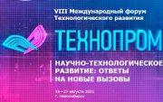 """""""Технопром – 2021"""" технологийн хөгжлийн олон улсын форум болно"""