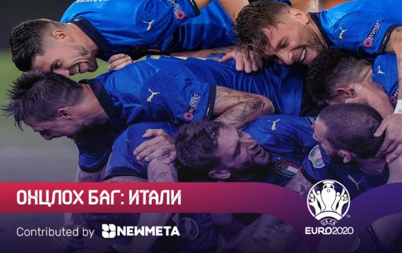 Евро-2020: Италийн шигшээ багийг онцлох нь