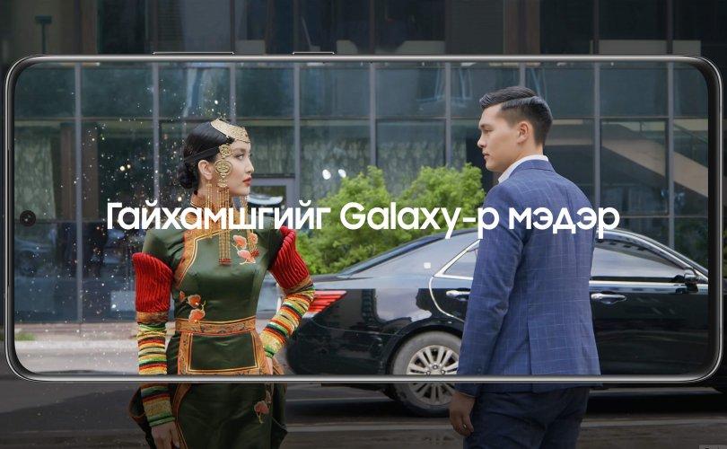 Гайхамшгийг Galaxy-гаар мэдэр!