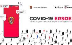 COVID-19 ERSDEL системийг 500 мянган хүн ашиглаж байна
