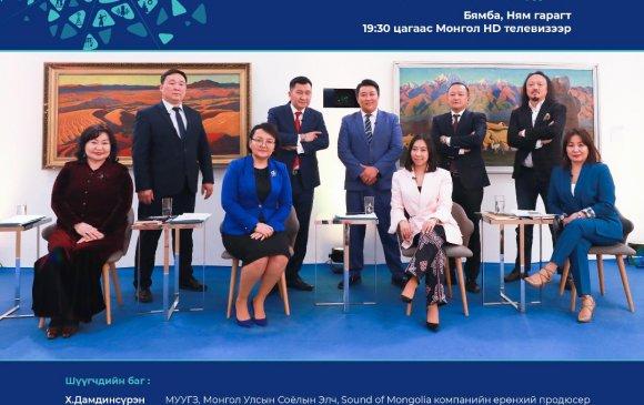 """""""Монгол телевиз"""" нийгмийн хариуцлагаа хэрэгжүүлнэ"""