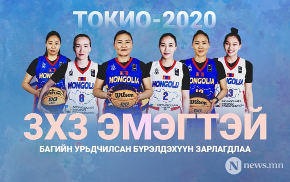 Токио-2020: 3х3 эмэгтэй багийн урьдчилсан бүрэлдэхүүн зарлагдлаа