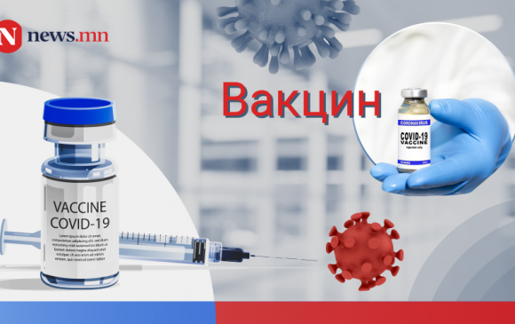 БААБАР: Вакцины л буян шүү дээ
