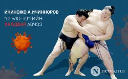 """Ичиножо А.Ичинноров """"Covid-19""""-ийн халдвар авчээ"""