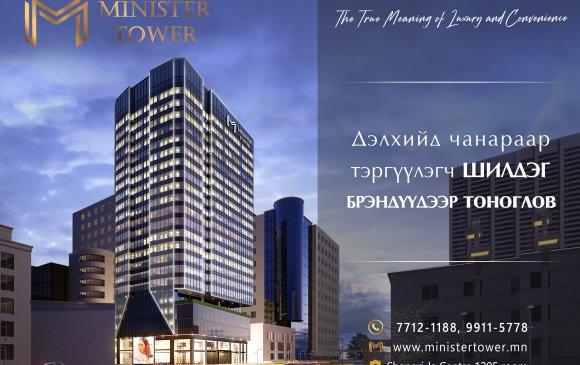 MINISTER TOWER: Чанар ба дэлхийн брэндүүд