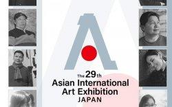 Азийн олон улсын 29 дэх удаагийн үзэсгэлэнд шалгарсан бүтээлүүдийг дэлгэнэ